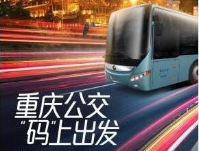 腾讯联手重庆开展乘车码智慧交通移动支付合作