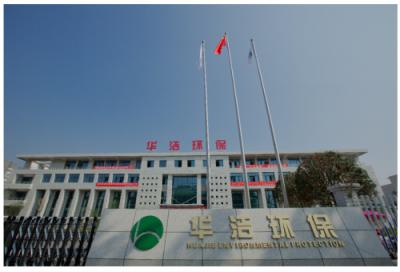"""华洁环保全力打造""""川南环保一流品牌"""" 积极推动环保相关领域创新!"""