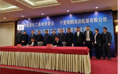 宁夏鲲鹏总投资43亿元乙二醇项目落户宁东能源化工基地