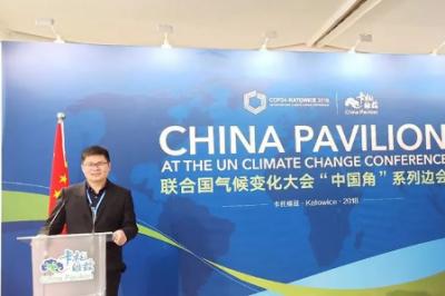 大卫地板董事长蒋卫出席第24届联合国气候变化大会并发言