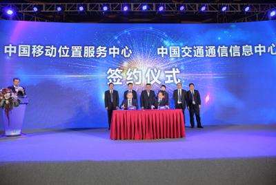 中国移动位置服务中心发布6项精准位置服务新产品