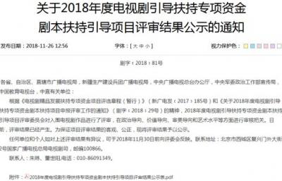 ?广电总局公布2018年度电视剧本扶持引导项目评审结果