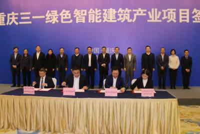 三一重庆绿色智能建筑产业项目落地签约:聚焦生态共享,赋能建筑升级
