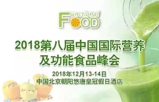 都赛举办的2018第八届中国国际营养及功能食品峰会圆满落幕