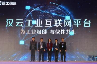 徐工信息发布汉云工业互联网全新品牌赋能万物
