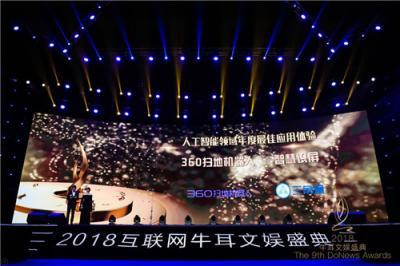 """360扫地机S5获牛耳""""人工智能最佳应用体验奖"""" 系激光雷达搭配SLAM算法"""