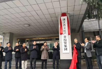 ?浙江省文化产业投资集团挂牌成立!