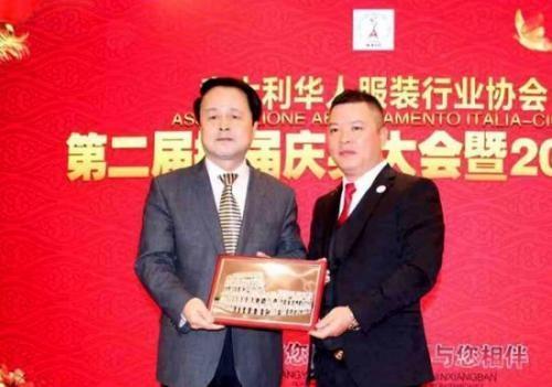 意华人服装行业协会换届 李小锋蝉联第二届理事会会长