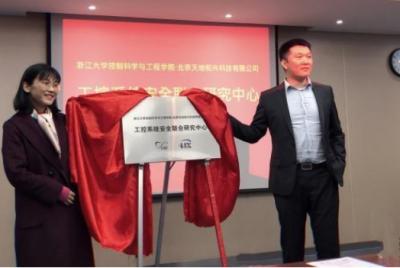 天地和兴与浙江大学共建工控系统安全联合研究中心揭牌!