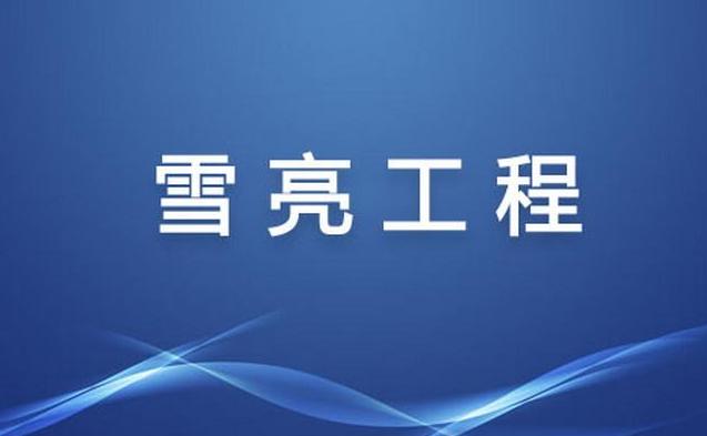 """无锡市""""雪亮工程""""一期暨市图控中心竣工投用"""