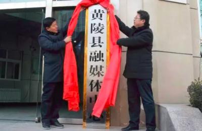 ?陕西黄陵县融媒体中心正式挂牌成立