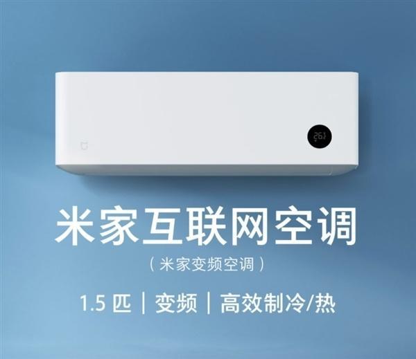 米家空调再添新员 12月20日将发布互联网空调新品