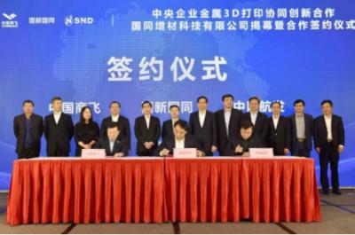 中国航发与中国商飞及国同增材签署金属3D打印协同项目协议