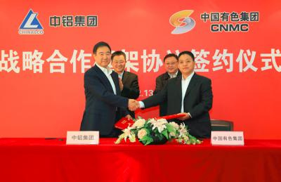 """中铝集团与中国有色集团强强联手 加强""""走出去""""合作"""