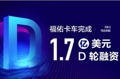 福佑卡车完成中银投及经纬中国领投的1.7亿美元D轮融资