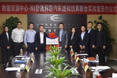 NI与中汽研共建智能网联汽车虚拟仿真联合实验室签约揭牌