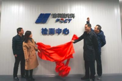 法尔胜光科光纤光缆检测中心正式揭牌