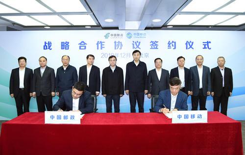 中国移动与中国邮政建立战略合作伙伴关系