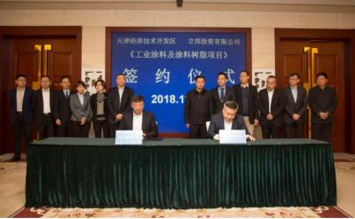 立邦中国投资新建天津滨海工业涂料工厂