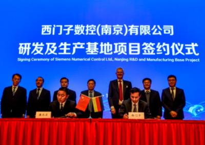 西门子在南京投建数字化工厂,打造全球研发制造基地
