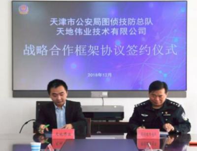 天地伟业与天津公安图侦技防总队签署战略合作协议