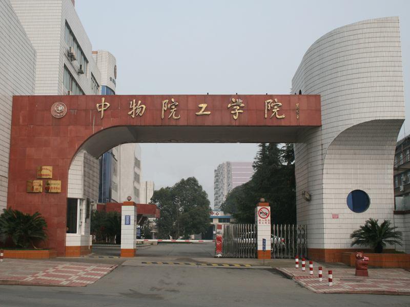 """中国工程物理研究院自主研发传感器为核电站安全""""把脉"""""""