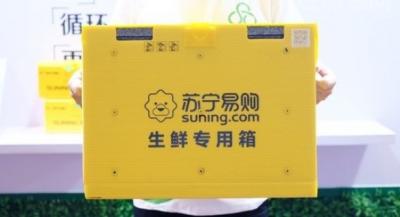 苏宁联合灰度科技推出新潮环保2.0版共享包装盒