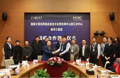 国家互联网应急中心浙江分中心与新华三达成战略合作,维护网络安全