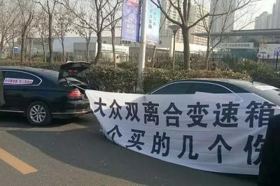 青岛大众车主维权,大众双离合变速器问题爆发