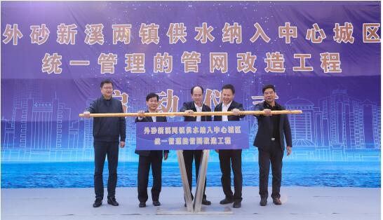 汕头外砂新溪两镇供水管网改造工程项目启动 粤海水务总经理谭奇峰出席