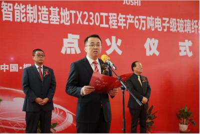 中国巨石新材料智能制造基地年产6万吨电子级玻纤生产线胜利点火