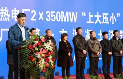 超31亿!华能济宁热电厂2×350兆瓦热电联产项目开工