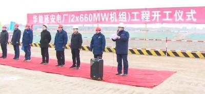华能延安电厂燃煤发电机组项目开工 总投资超100亿