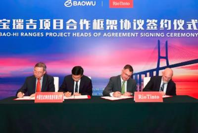 中国宝武和力拓集团签订宝瑞吉项目合作框架协议 深化合资合作