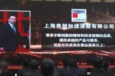 """康明斯获东风汽车""""最佳供应商""""称号 30年合作创造双赢典范"""