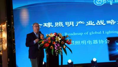 2018中国健康照明与光健康产业高峰论坛在广东佛山举行