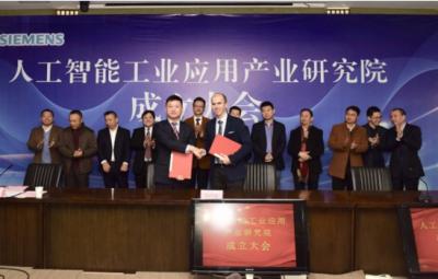 南工院-西门子AI工业应用产业研究院成立!并签约了3个项目