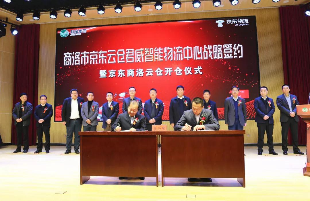 京东云仓君威智能物流中心战略签约,京东物流携手南通共建航空货运枢纽