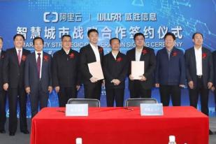 威胜信息与阿里云IoT签署智慧城市战略合作协议