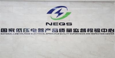 德国凯德指定检测实验室落户国家低压电器产品质量监督检验中心,助力乐清企业打开国际市场