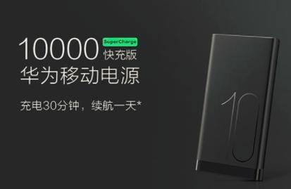 华为40W超级快充移动电源来了,容量10000mAh