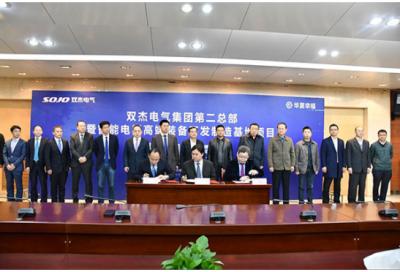 首个高端电气设备制造领军企业进驻长丰,双杰电气与华夏幸福签约