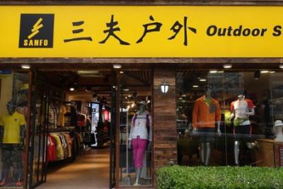 三夫户外变更首发募投项目 收购上海悉乐增资控股