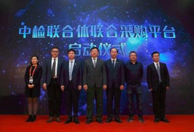 中国检验检测创新联合体举行第二次成员大会,启动联合采购平台