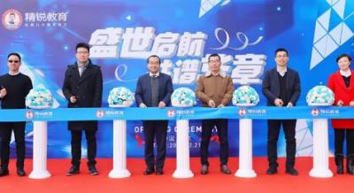 精锐教育集团宣布成立北京总部  助力提升华北业务运营能力