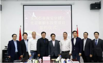 泉州芯谷首个半导体设备项目——北京新毅东投资项目落地
