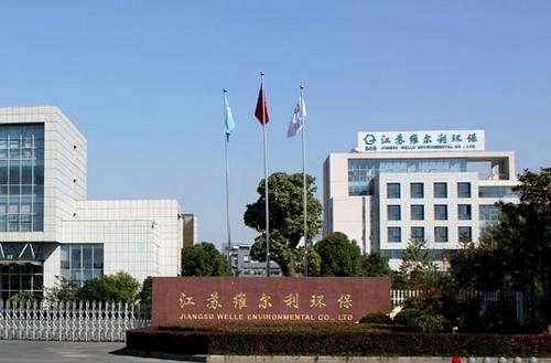江苏维尔利环保科技签两份渗滤液处理合同 合同总价约2.84亿元