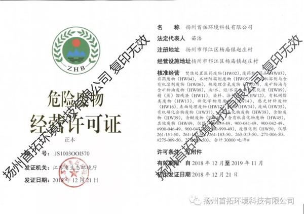 首创环境扬州危险废物处置项目取得危险废物经营许可证 再续新篇章