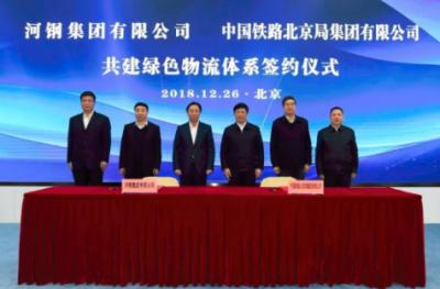 河钢集团与北京铁路局战略合作,共同打造绿色智慧物流云平台