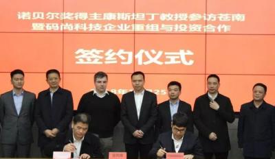 南京百杰腾与浙江码尚科技达成合作,打造石墨烯RFID产业基地